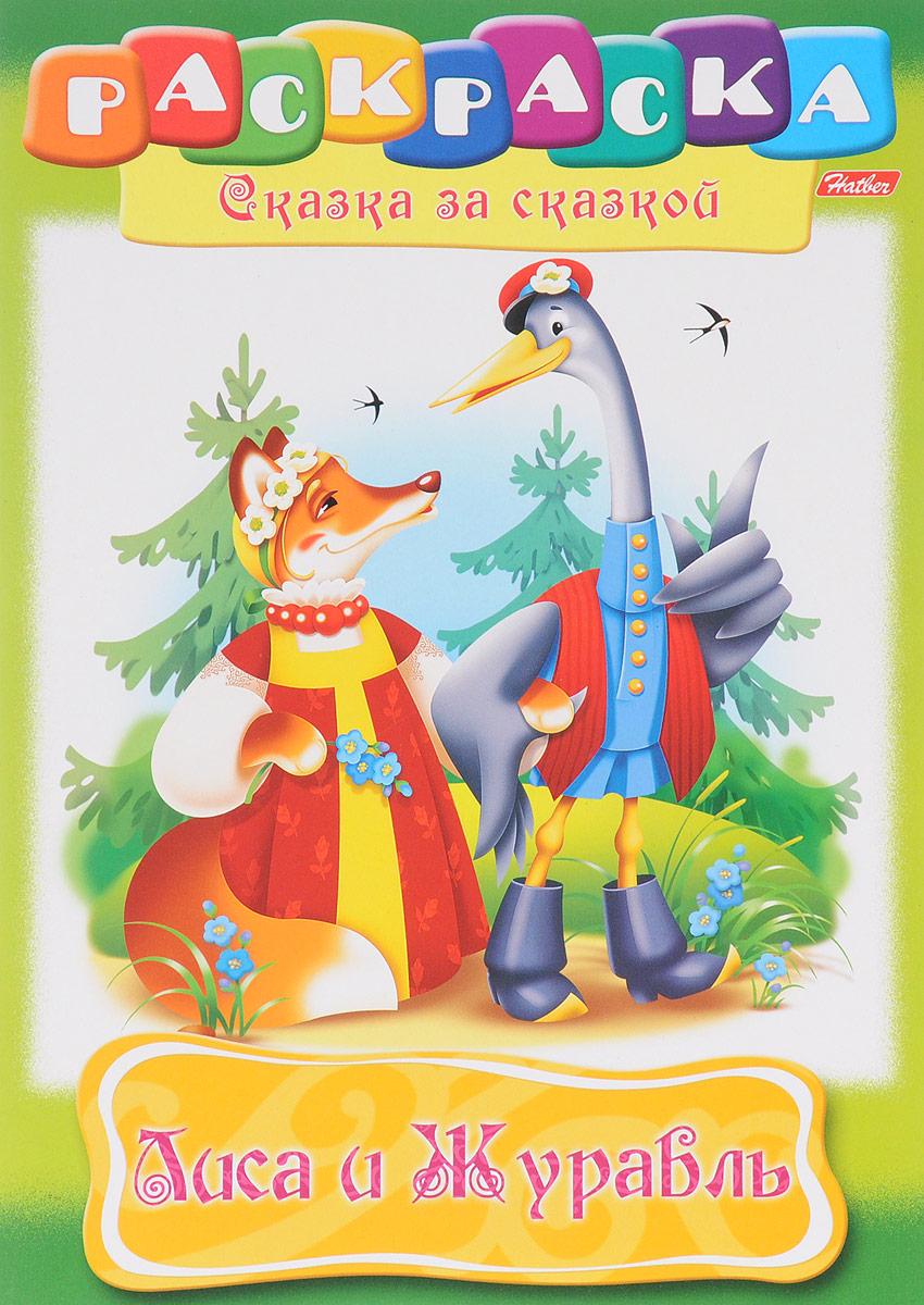 Лиса и Журавль. Раскраска раскраски devar сказка раскраска лиса и журавль а4 мягкая обложка