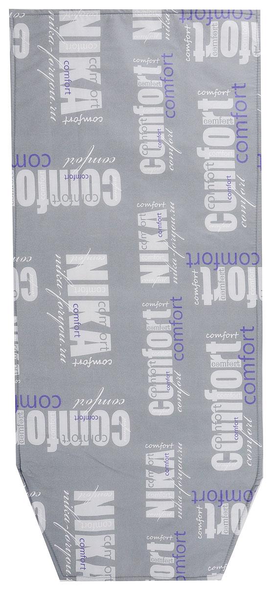 Чехол для гладильной доски Nika Комфорт, антипригарный, с поролоном, 129 х 54 смЧПА3_комфорт_серыйЧехол Nika Комфорт, выполненный из текстиля с поролоном, продлит срок службы вашей гладильной доски. Чехол снабжен стягивающим шнуром, при помощи которого вы легко отрегулируете оптимальное натяжение и зафиксируете чехол на рабочей поверхности гладильной доски. Чехол выполнен в приятной цветовой гамме, что оживит внешний вид вашей гладильной доски. Размер чехла: 129 х 54 см. Максимальный размер доски: 125 х 45 см.