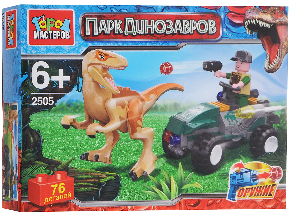 Город мастеров Конструктор Парк динозавров Охота вцспс зеленый город путевку