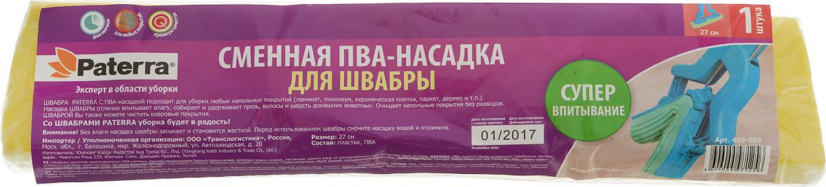 Насадка для швабры Paterra Бабочка, сменная, цвет: желтый406-089_желтыйСменная насадка для швабры Paterra Бабочка, выполненнаяиз сложных полимеров и пластика, подходит для любых напольных покрытий (керамика, ламинат, паркет, бетон, дерево). Убирает без ворсинок, царапин и разводов. Изделие обладает сверхвпитываемостью, сохраняет свою структуру и форму даже после многократного использования. Такая насадка сделает уборку эффективнее и приятнее.Размеры насадки: 27,5 х 6 х 4 см.