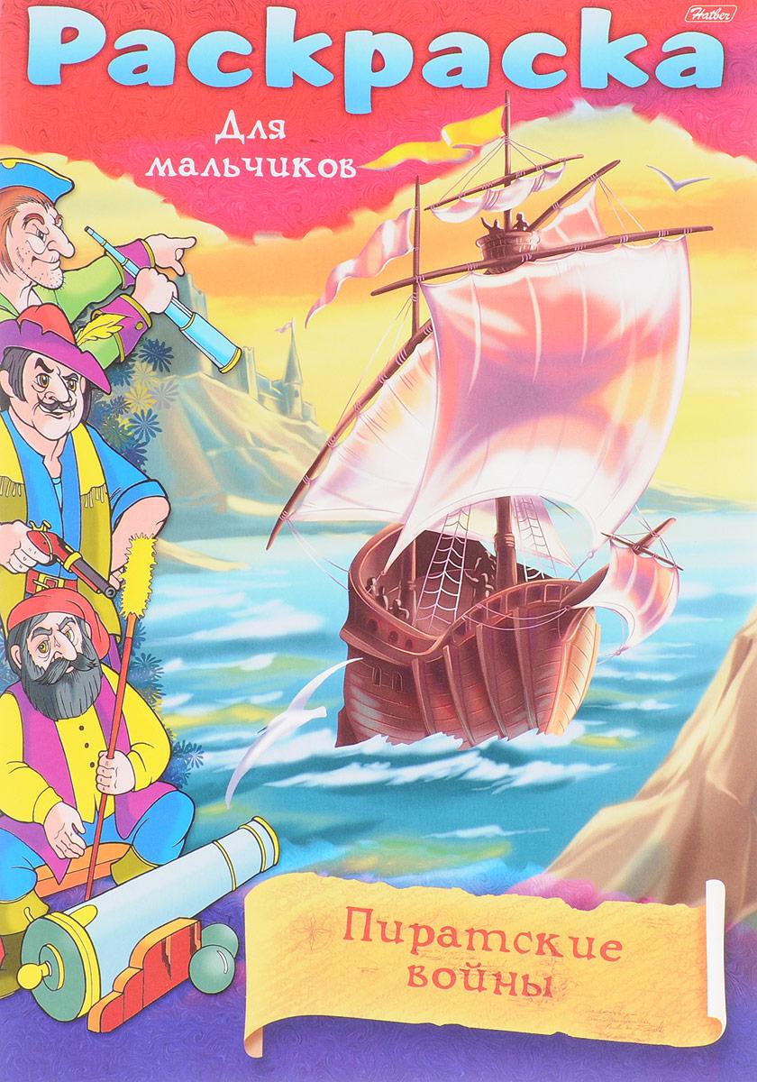 Пиратские войны. Раскраска для мальчиков галактический союз раскраска для мальчиков