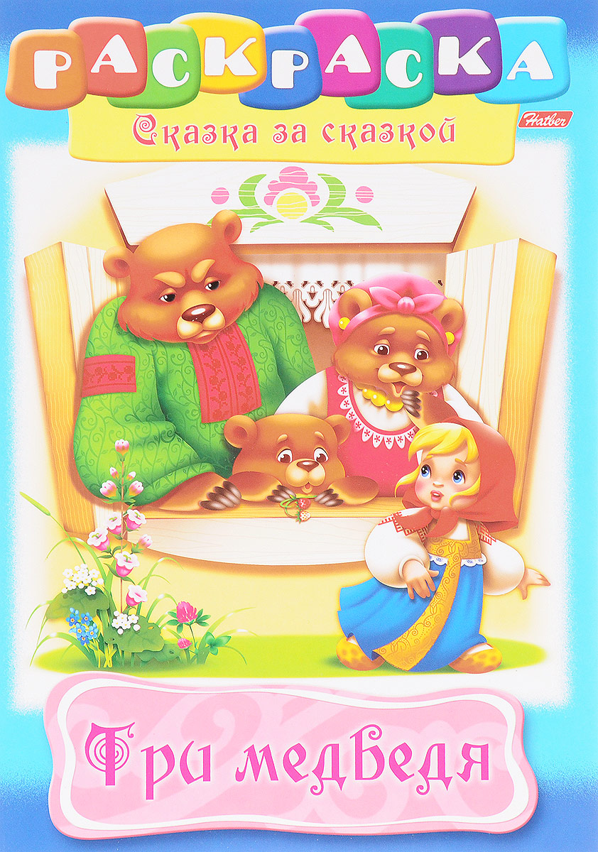Три медведя. Раскраска