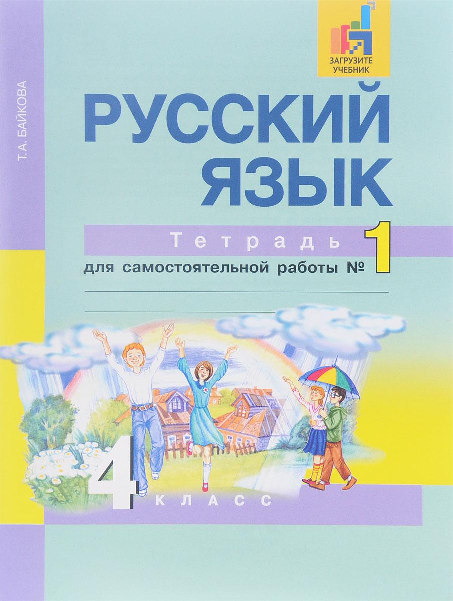 Методические комментарии по русскому языку 3 класс 1 частьчуракова