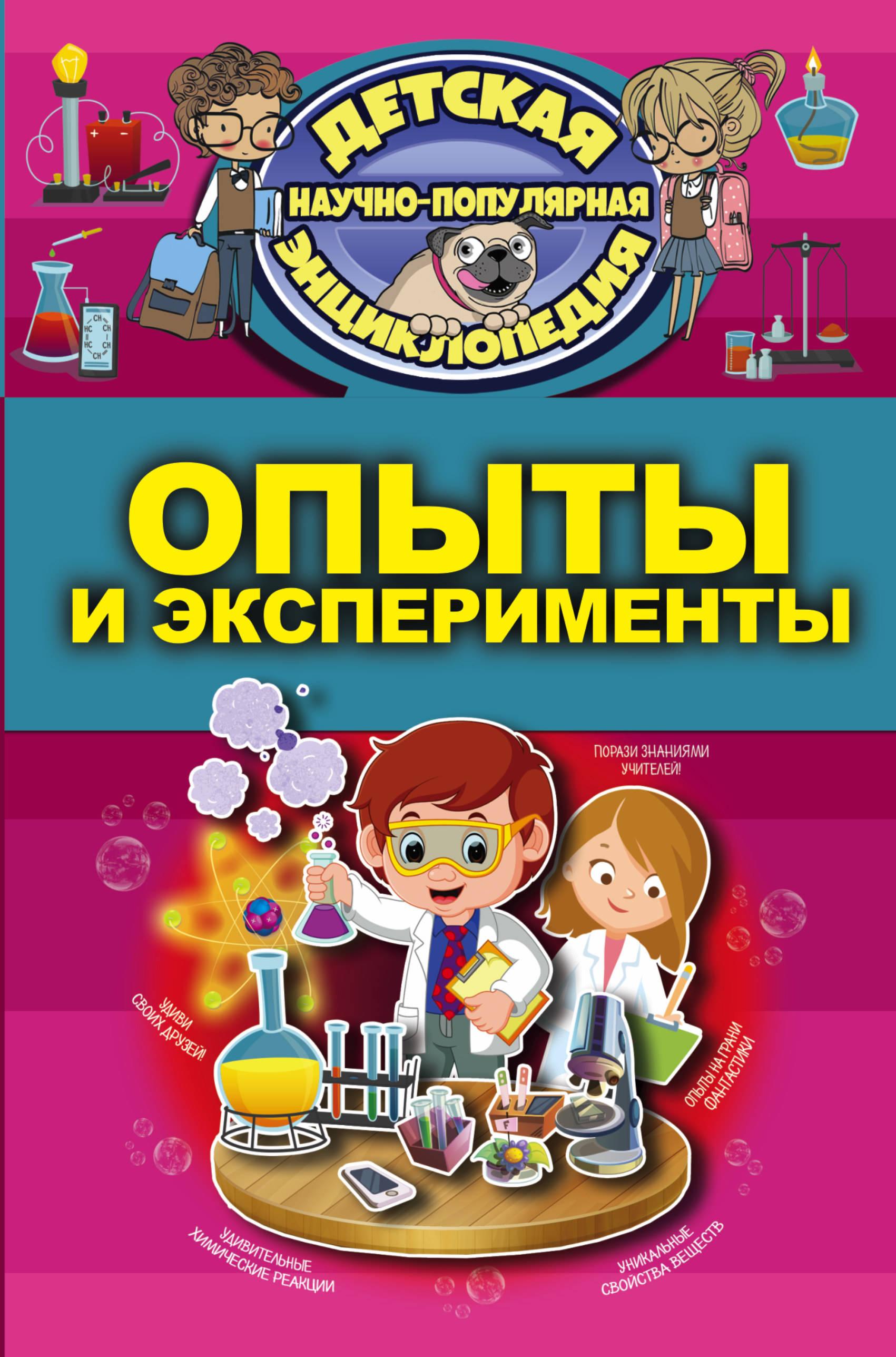 Ксения Аниашвили Опыты и эксперименты