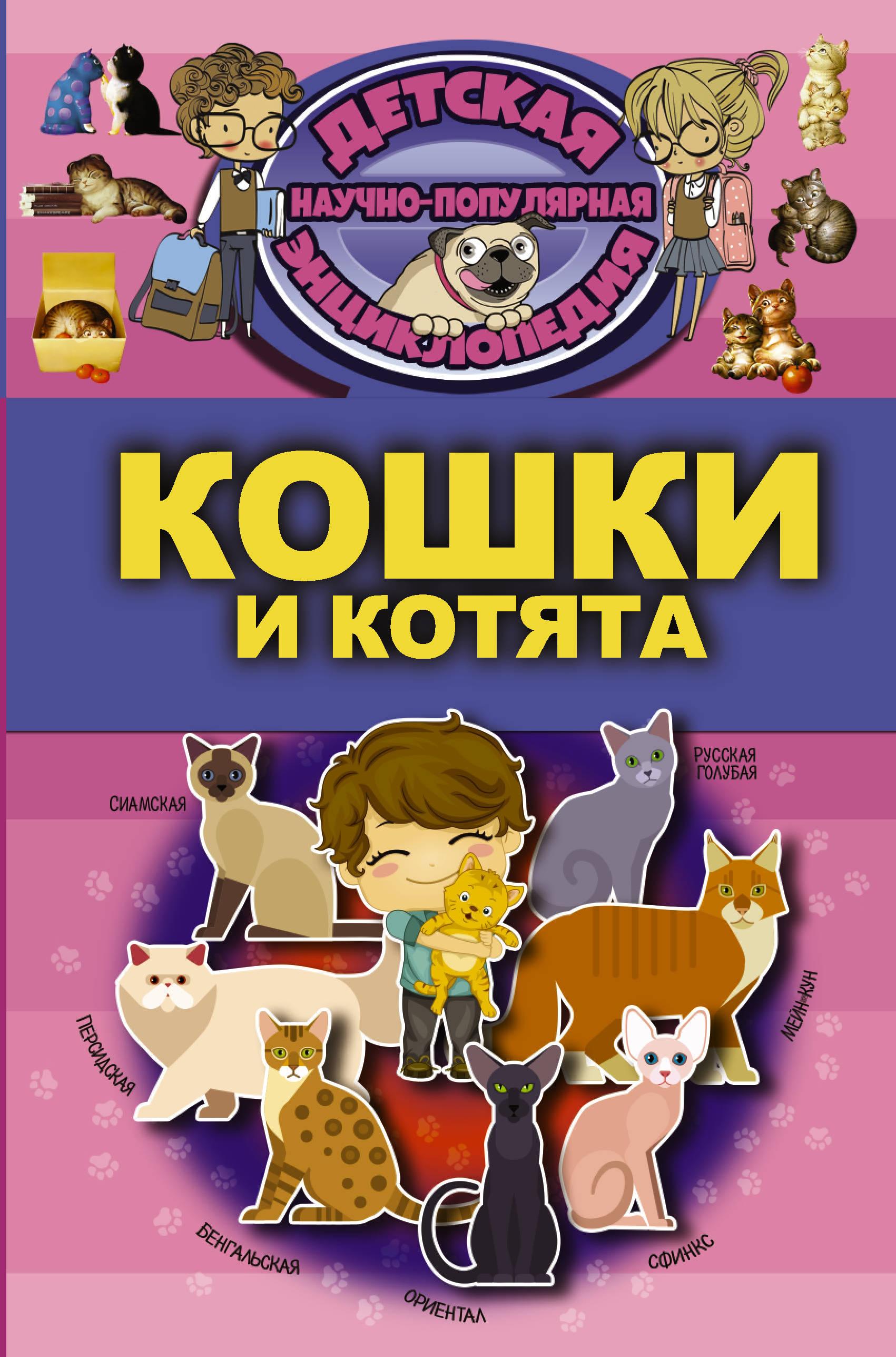 Дмитрий Смирнов,Елена Хомич Кошки и котята как купить собаку в новосибирске породы ризеншнауцер без документов