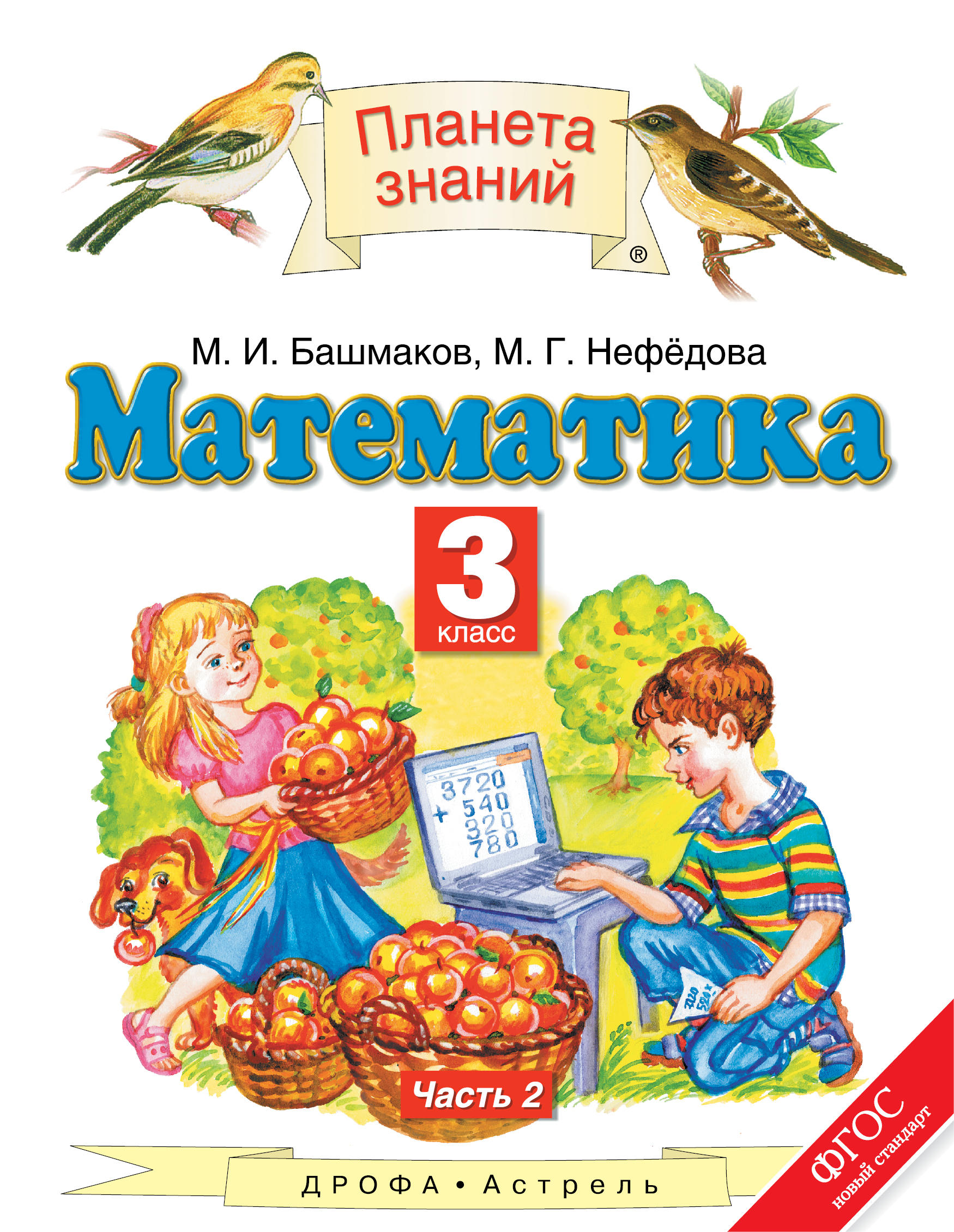 Математика. 3 класс. Учебник. Часть 2, Башмаков Марк Иванович; Нефедова М. Г.