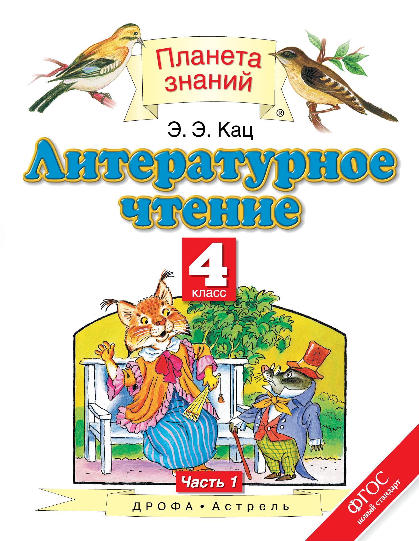Кац Элла Эльханоновна Литературное чтение. 4 класс. В 3 частях. Часть 1