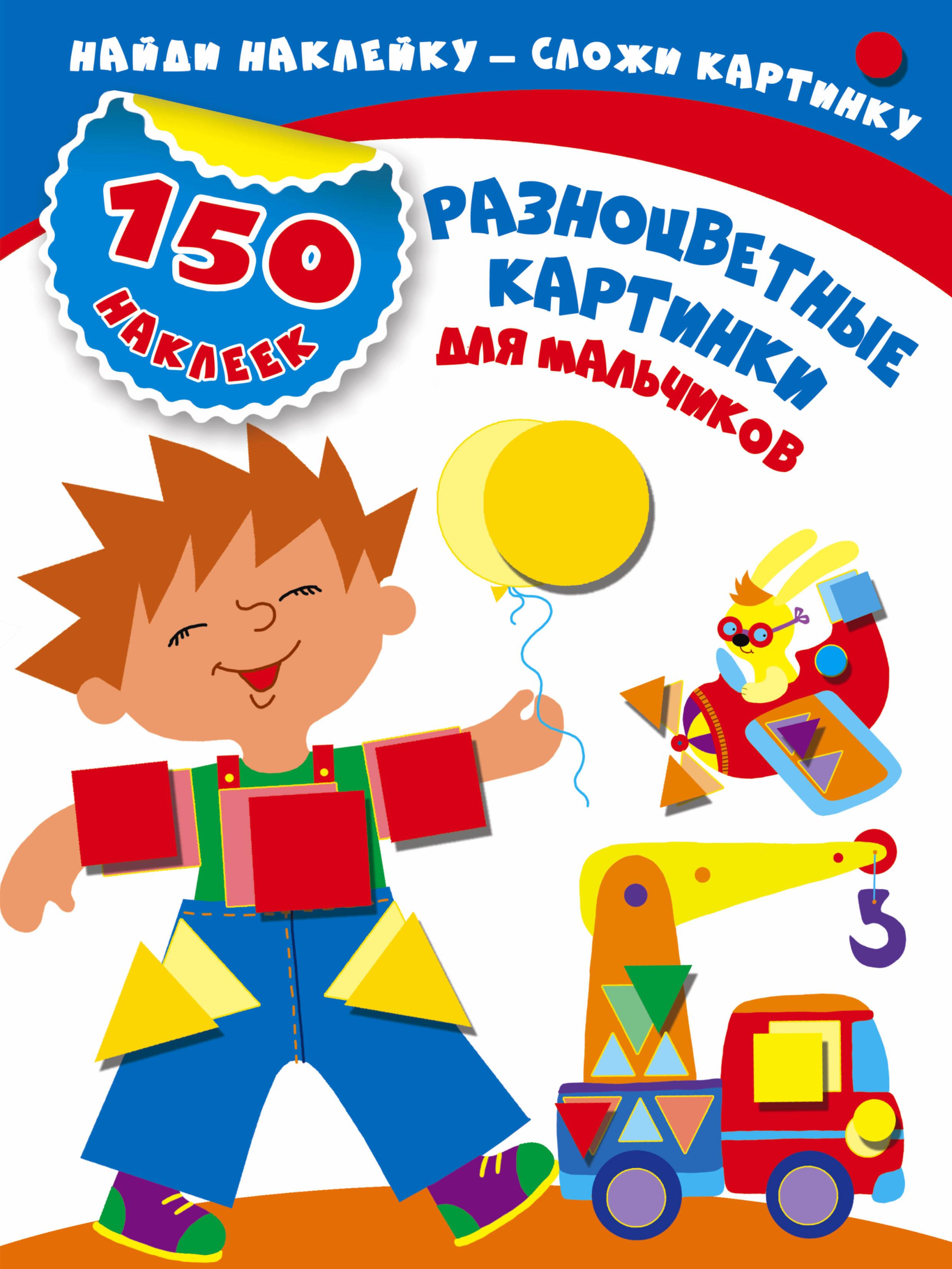 Фото - Мария Малышкина Разноцветные картинки для мальчиков стикеры для стен zooyoo1208 zypa 1208 nn