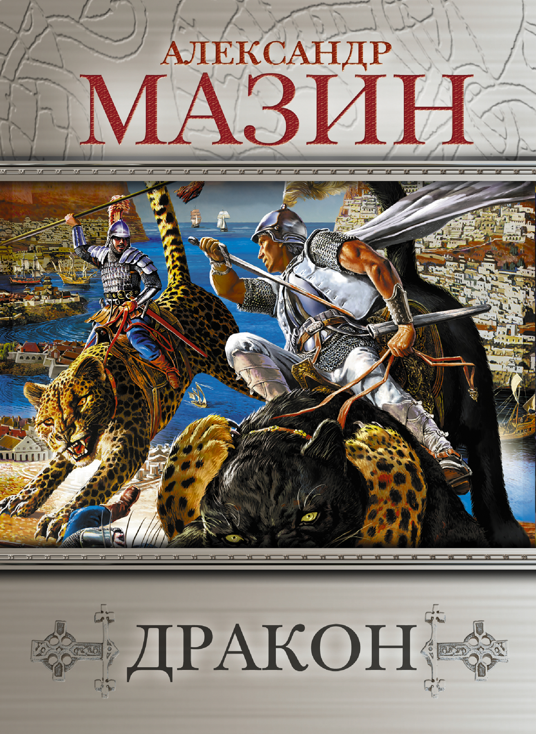 Александр Мазин Дракон (комплект из 4 книг) любовный быт пушкинской эпохи комплект из 2 книг