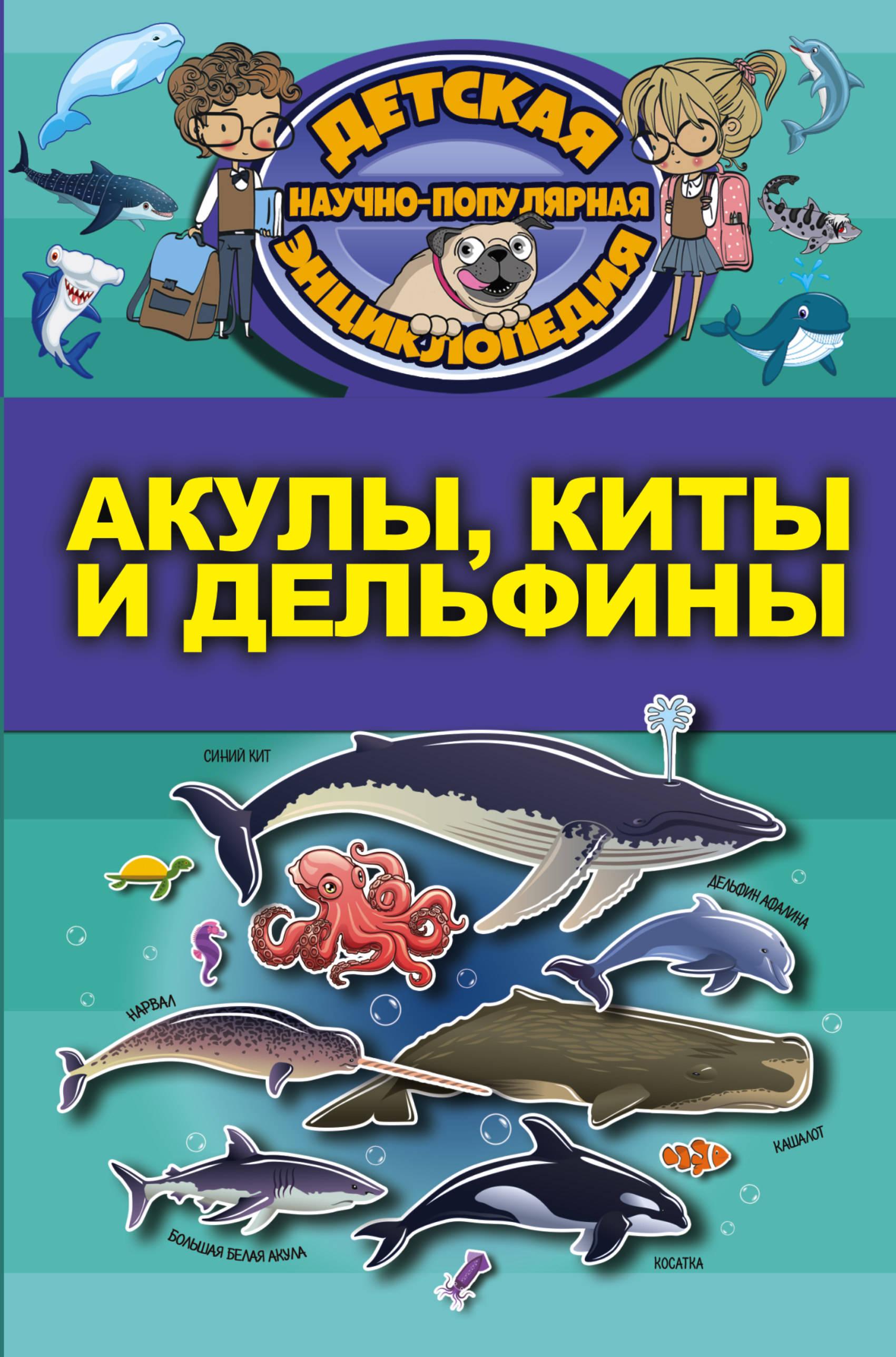 Д. В. Кошевар Акулы, киты, дельфины акулы киты и дельфины детская энциклопедия