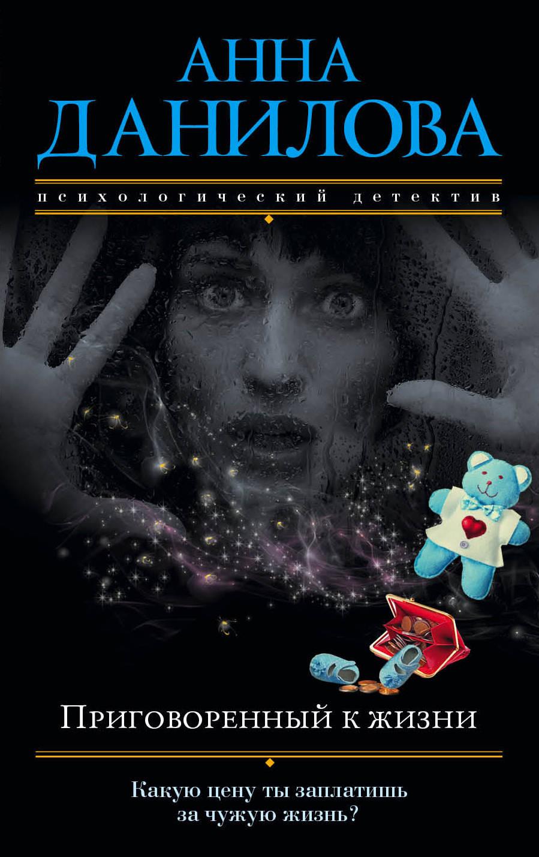 Анна Данилова Приговоренный к жизни joseph w lowery dreamweaver® 3 bible