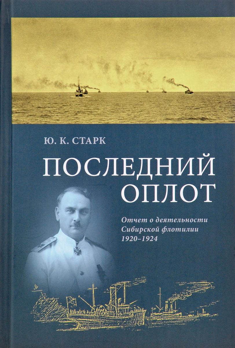 Ю. К. Старк Последний оплот. Отчет о деятельности Сибирской флотилии 1920 - 1924