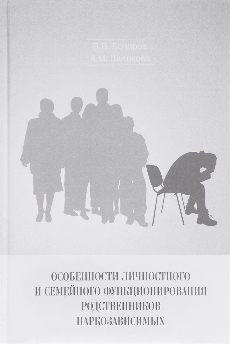 Особенности личностного и семейного функционирования родственников наркозависимых. В. В. Бочаров, А. М. Шишкова