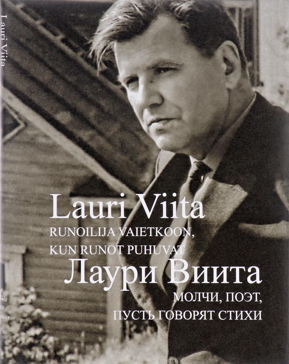 Лаури Виита Молчи, поэт, пусть говорят стихи / Runoilija vaietkoon, kun runot puhuvat кочергина в к финский в диалогах