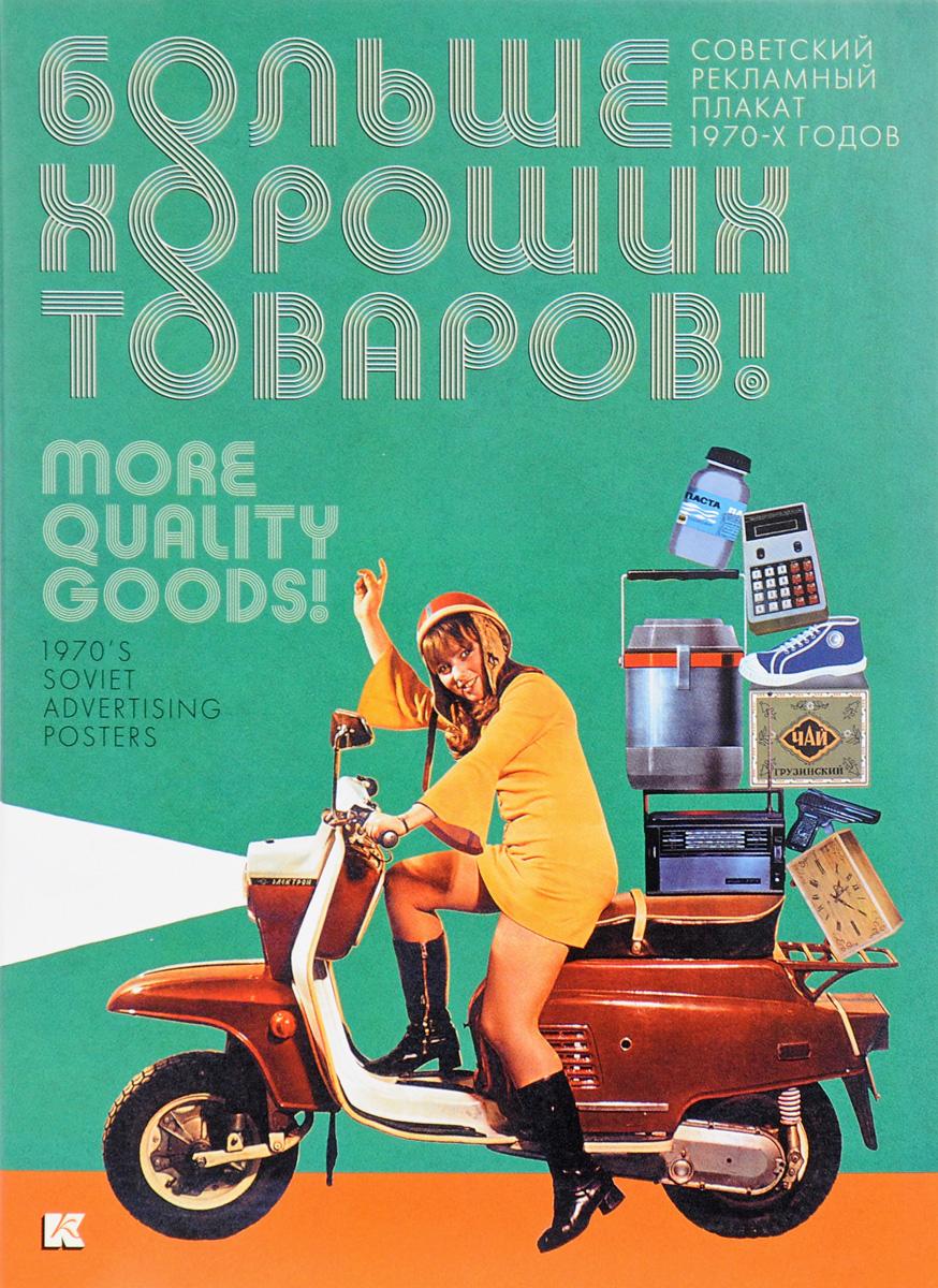More Quality Goods! / Больше хороших товаров! (набор из 22 открыток) mcd200 16io1 [west] quality goods