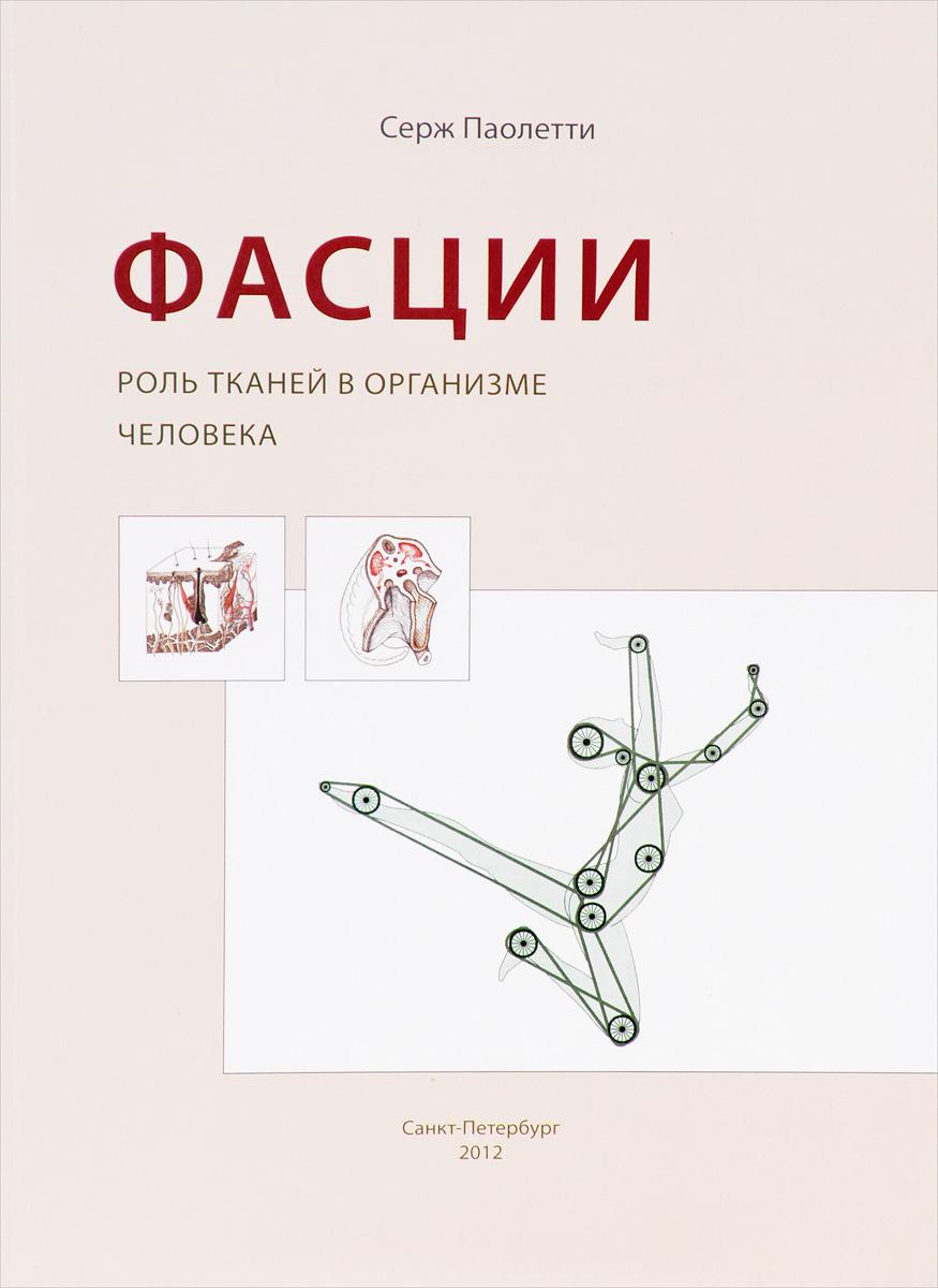 Фасции. Роль тканей в организме человека