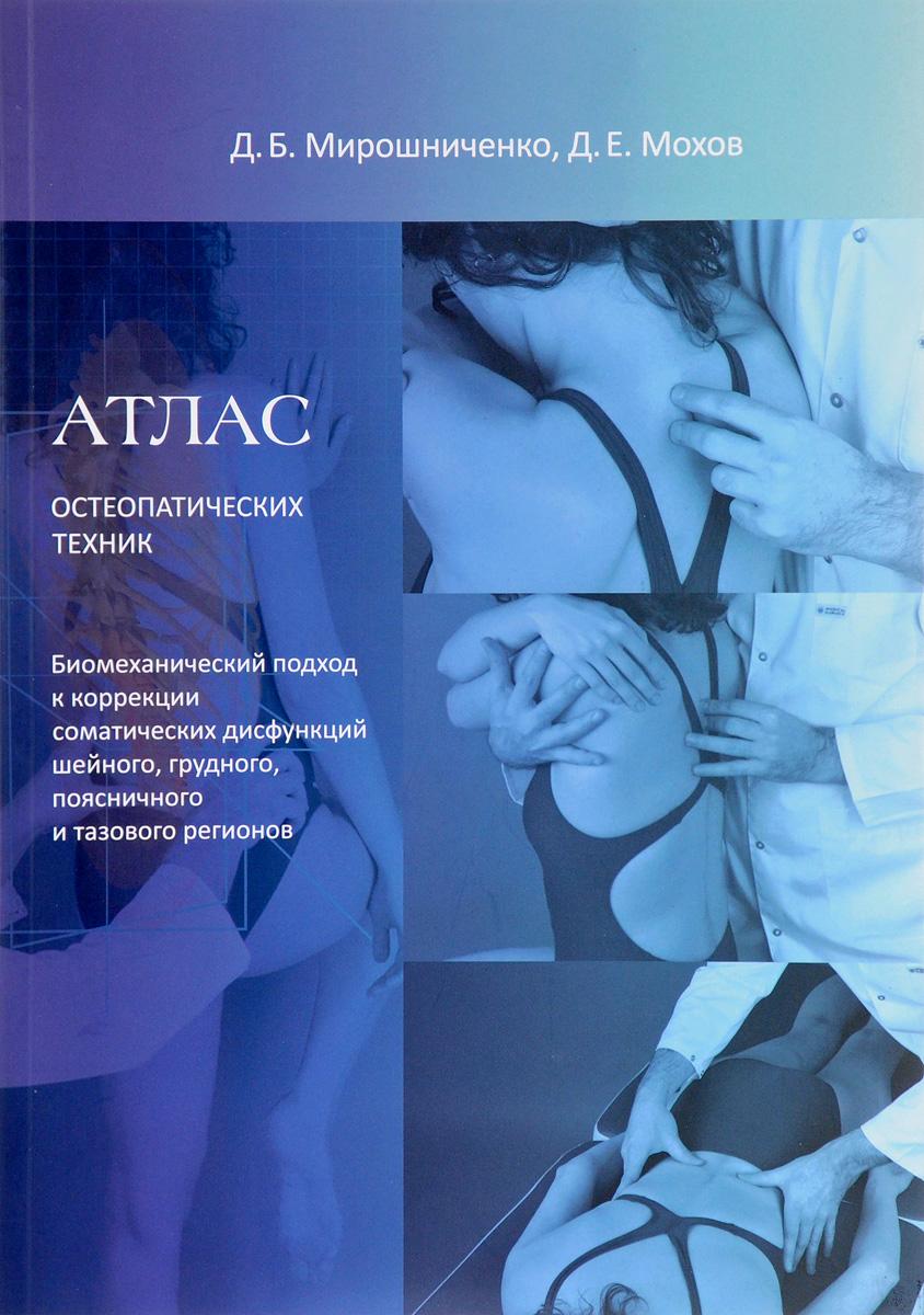 Атлас остеопатических техник. Биомеханический подход к коррекции соматических дисфункций шейного, грудного, поясничного и тазового регионов