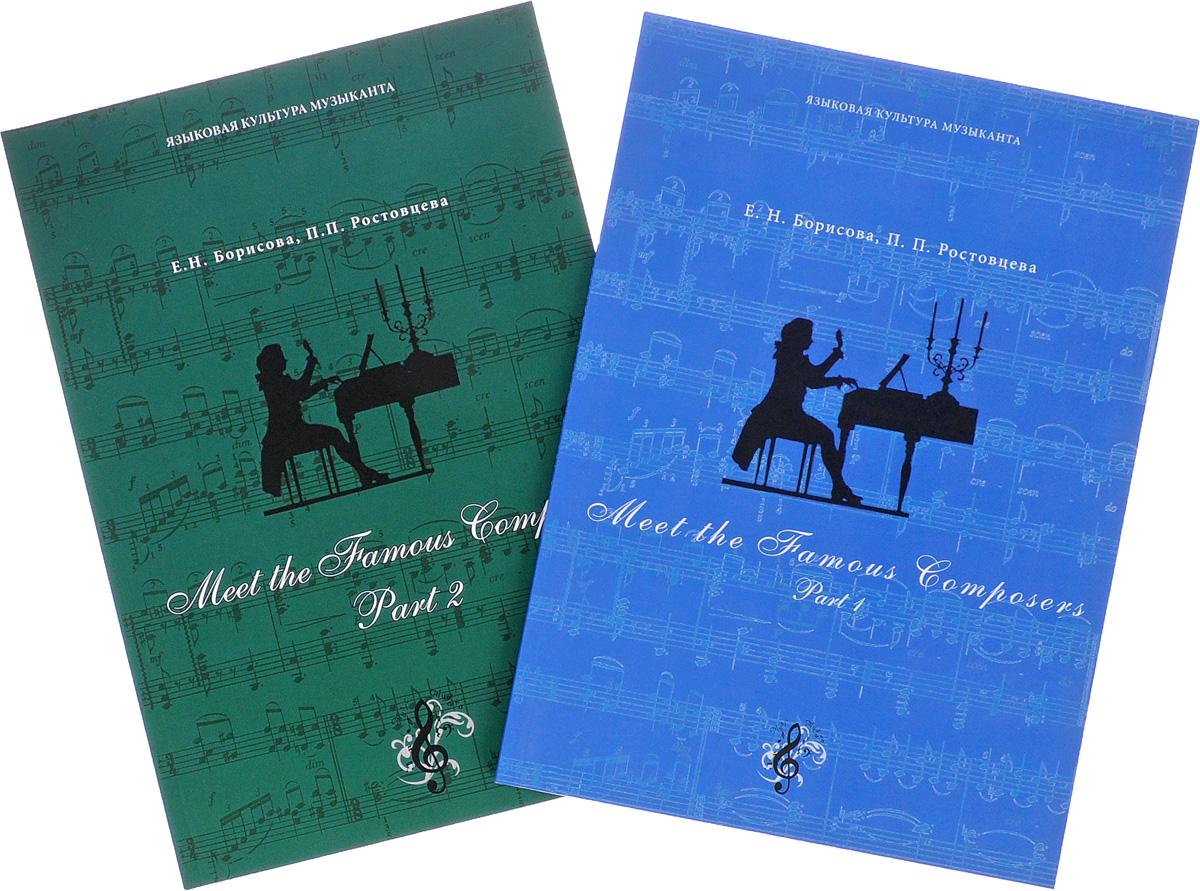 Meet The Famous Composers. Учебно-методическое пособие (комплект из 2 книг)
