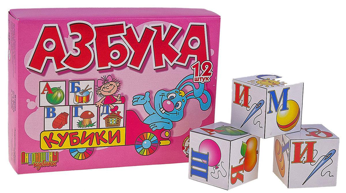 Десятое королевство Кубики Азбука десятое королевство кубики малыш летим плывем едем