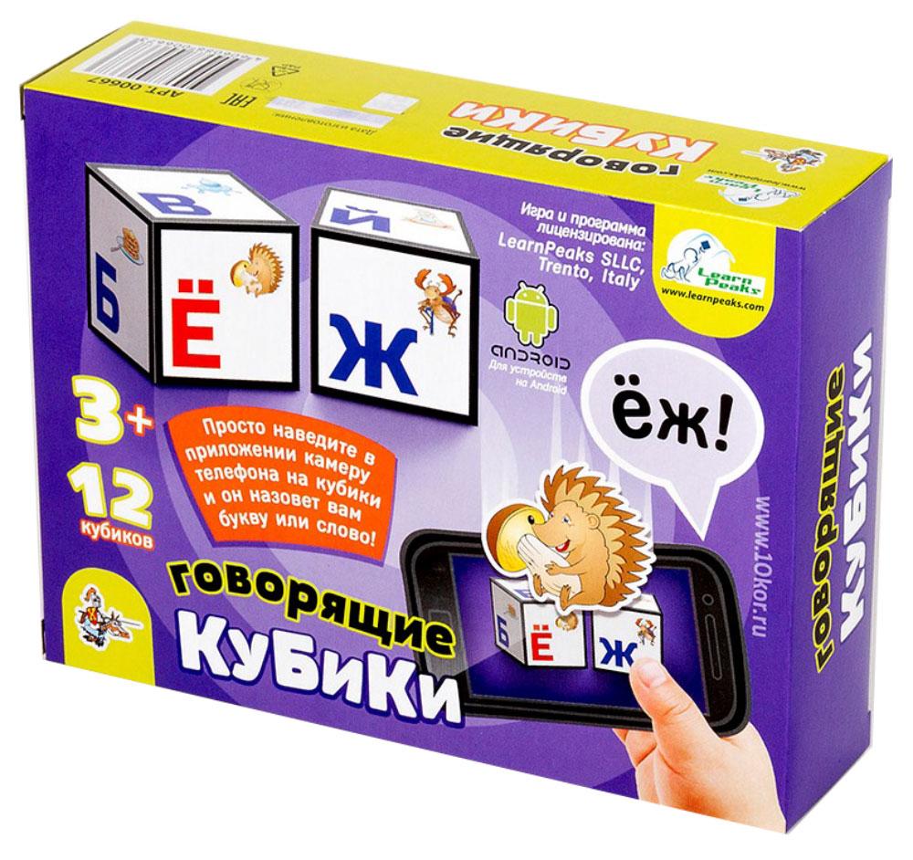 Десятое королевство Говорящие кубики Алфавит диляра тасбулатова мама колян ислово набукву б