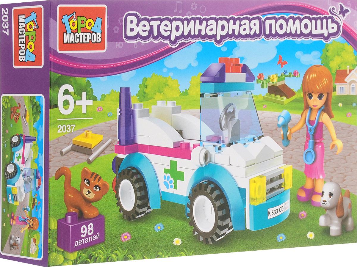 Город мастеров Конструктор Ветеринарная помощь