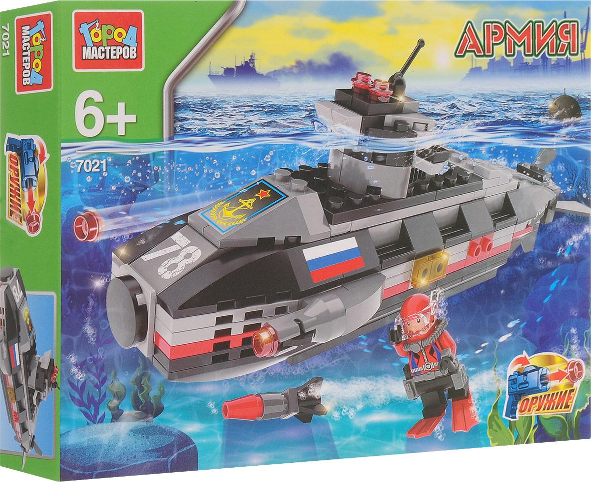 Город мастеров Конструктор Армия Подводная лодка конструктор enlighten brick город 111 центр спасения мчс г13594