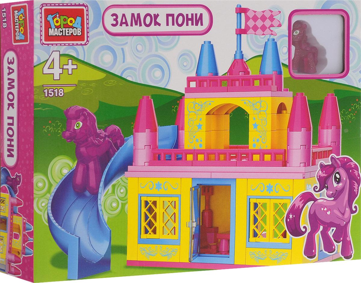 Город мастеров Конструктор Замок пони
