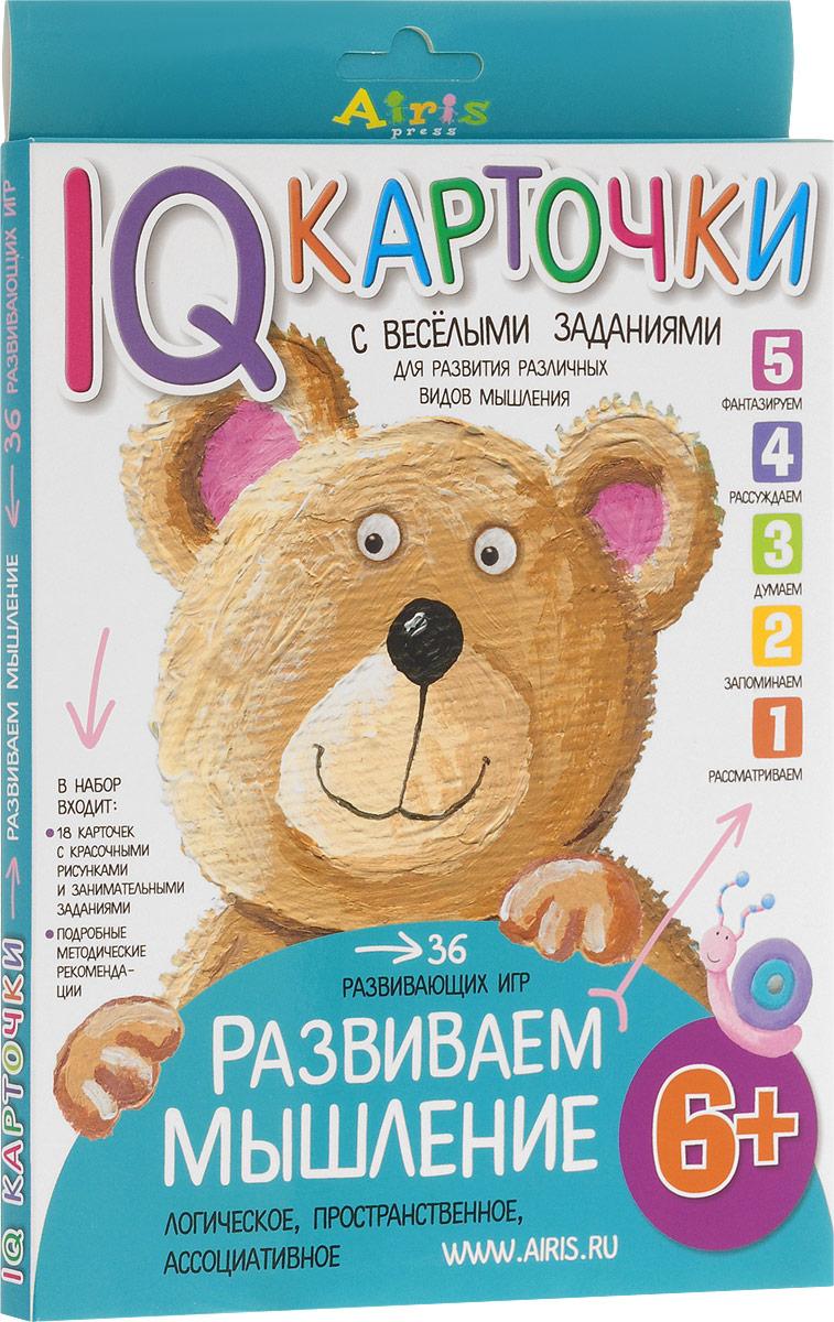 Айрис-пресс Обучающая игра Развиваем мышление для детей от 6 лет набор для игры карточная айрис пресс iq карточки развиваем мышление 25624