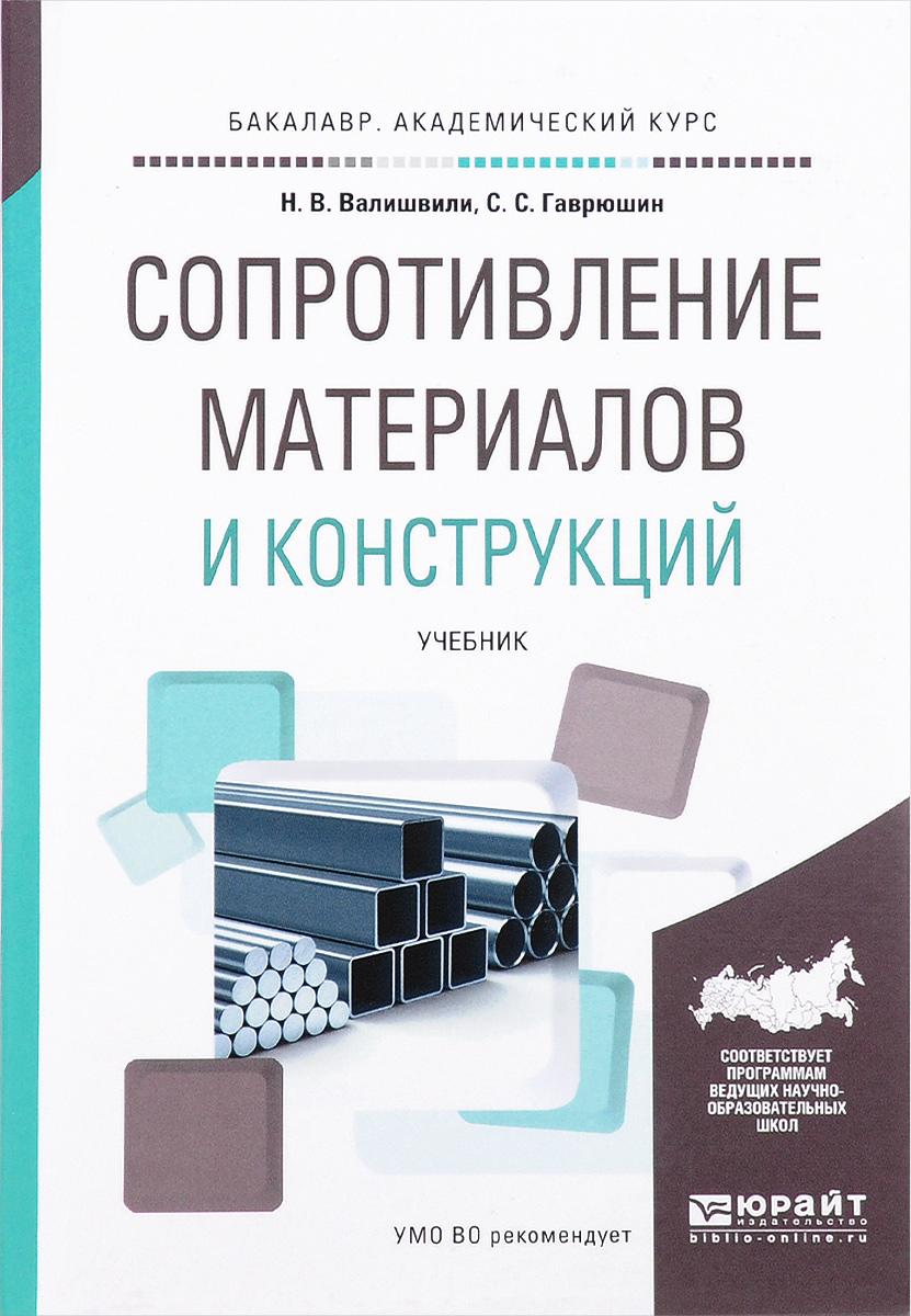 Н. В. Валишвили, С. С. Гаврюшин Сопротивление материалов и конструкций. Учебник