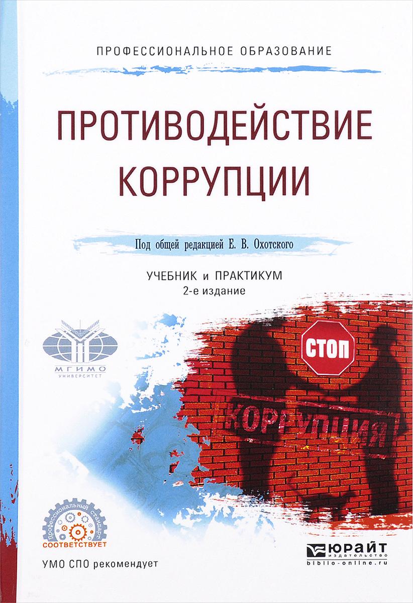 Противодействие коррупции. Учебник и практикум