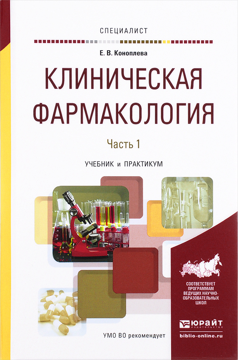 Клиническая фармакология. Учебник и практикум. В 2 частях. Часть 1
