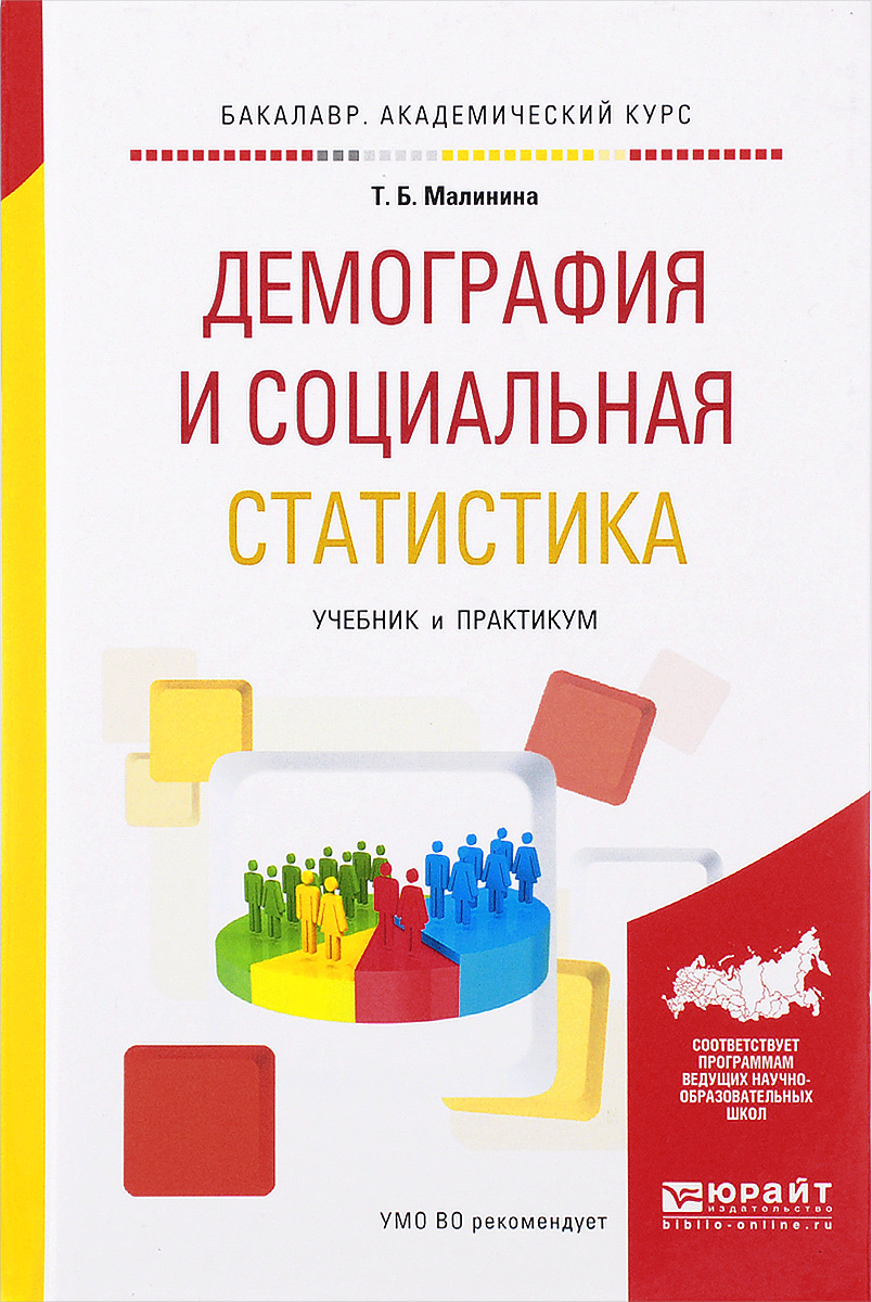Демография и социальная статистика. Учебник и практикум