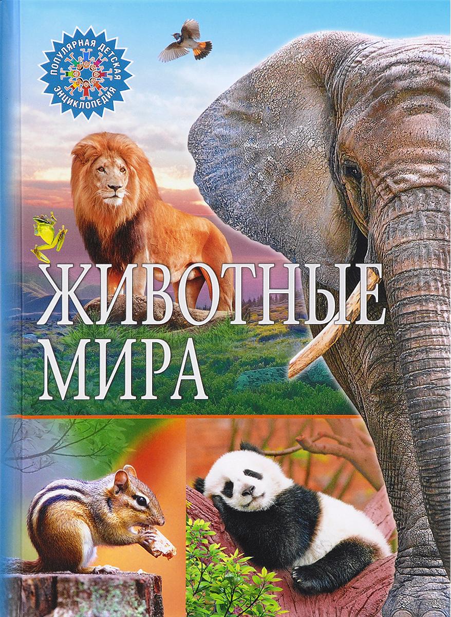 Животные мира популярная библейская энциклопедия
