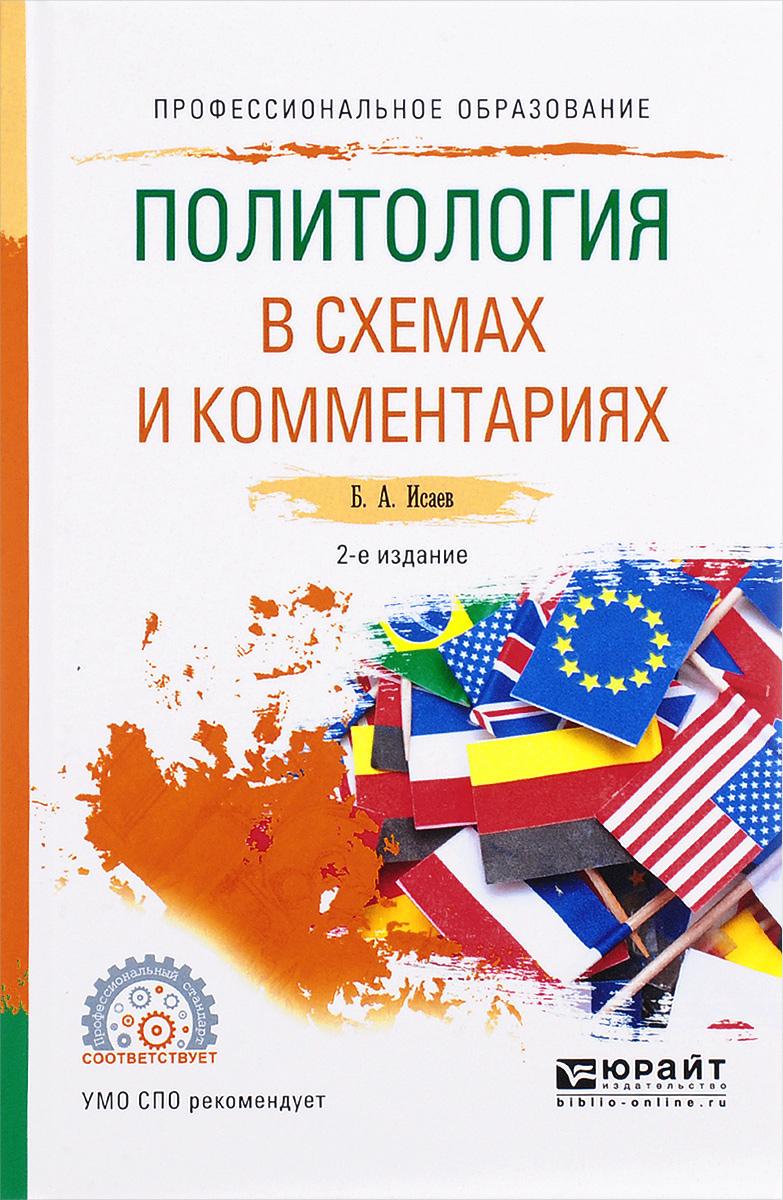 Политология в схемах и комментариях. Учебное пособие