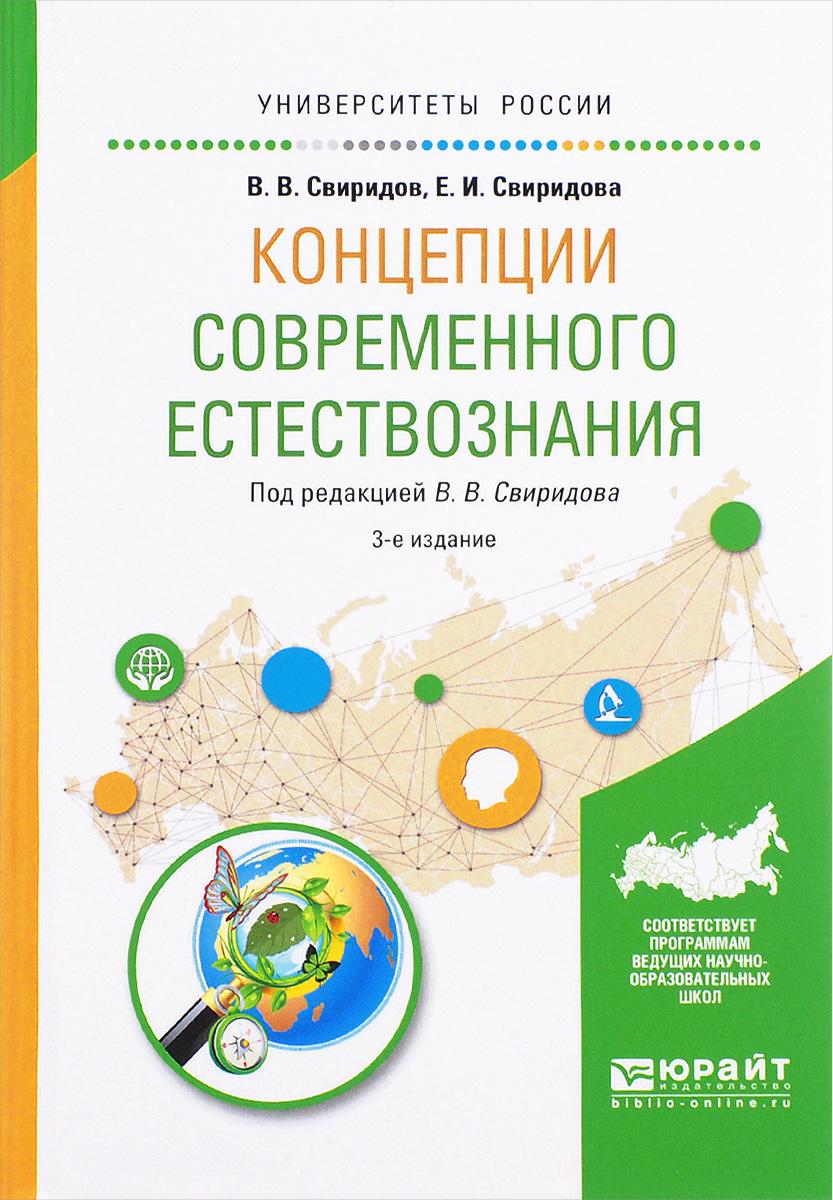 Концепции современного естествознания. Учебное пособие. В. В. Свиридов, Е. И. Свиридова