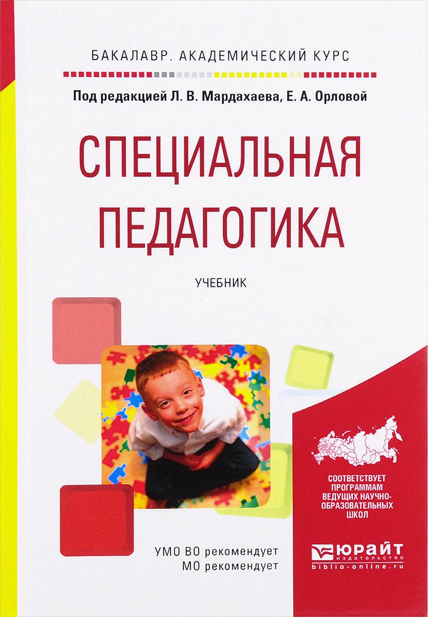 Специальная педагогика. Учебник