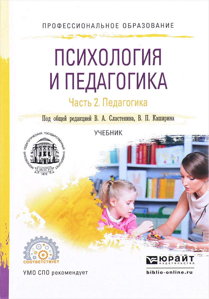 Психология и педагогика. Учебник. В 2 частях. Часть 2. Педагогика