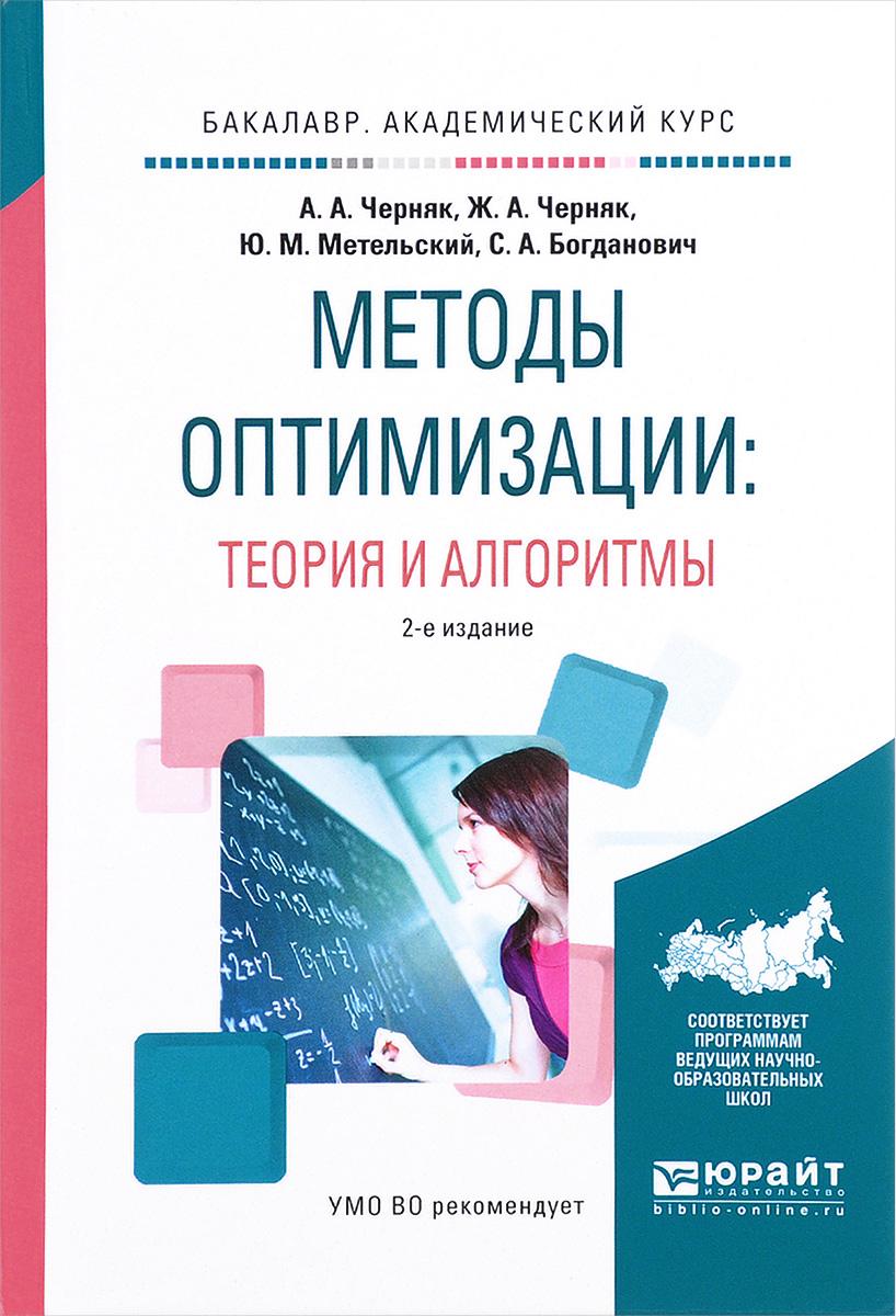 Методы оптимизации. Теория и алгоритмы. Учебное пособие