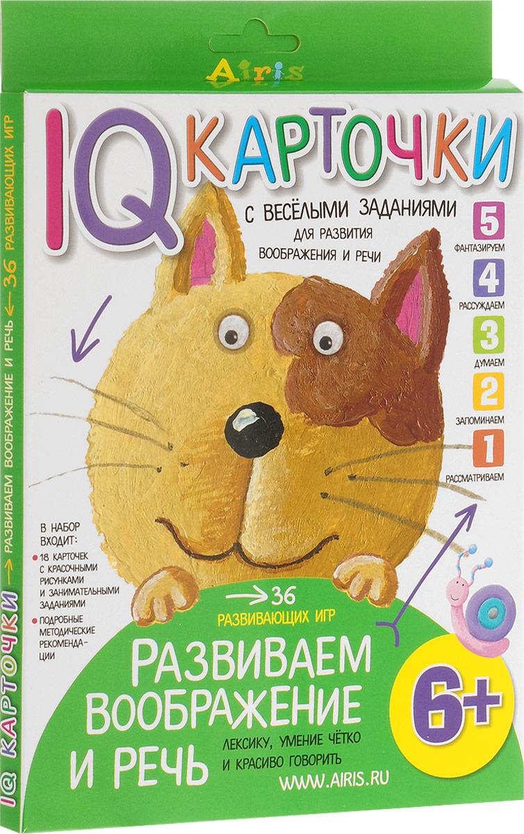 Айрис-пресс Обучающая игра Развиваем воображение и речь для детей от 6 лет набор для игры карточная айрис пресс iq карточки развиваем воображение и речь 25620