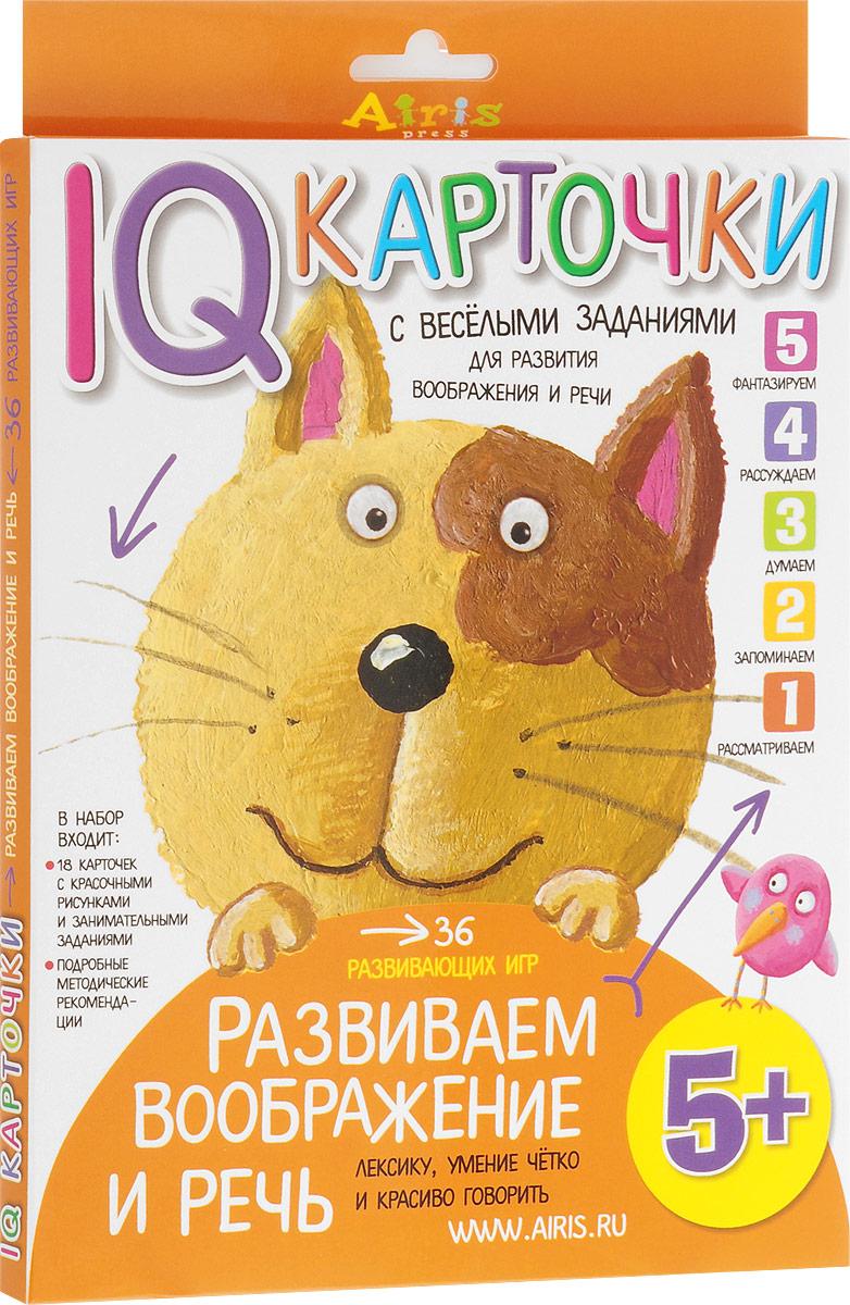 Айрис-пресс Обучающая игра Развиваем воображение и речь для детей от 5 лет набор для игры карточная айрис пресс iq карточки развиваем воображение и речь 25620