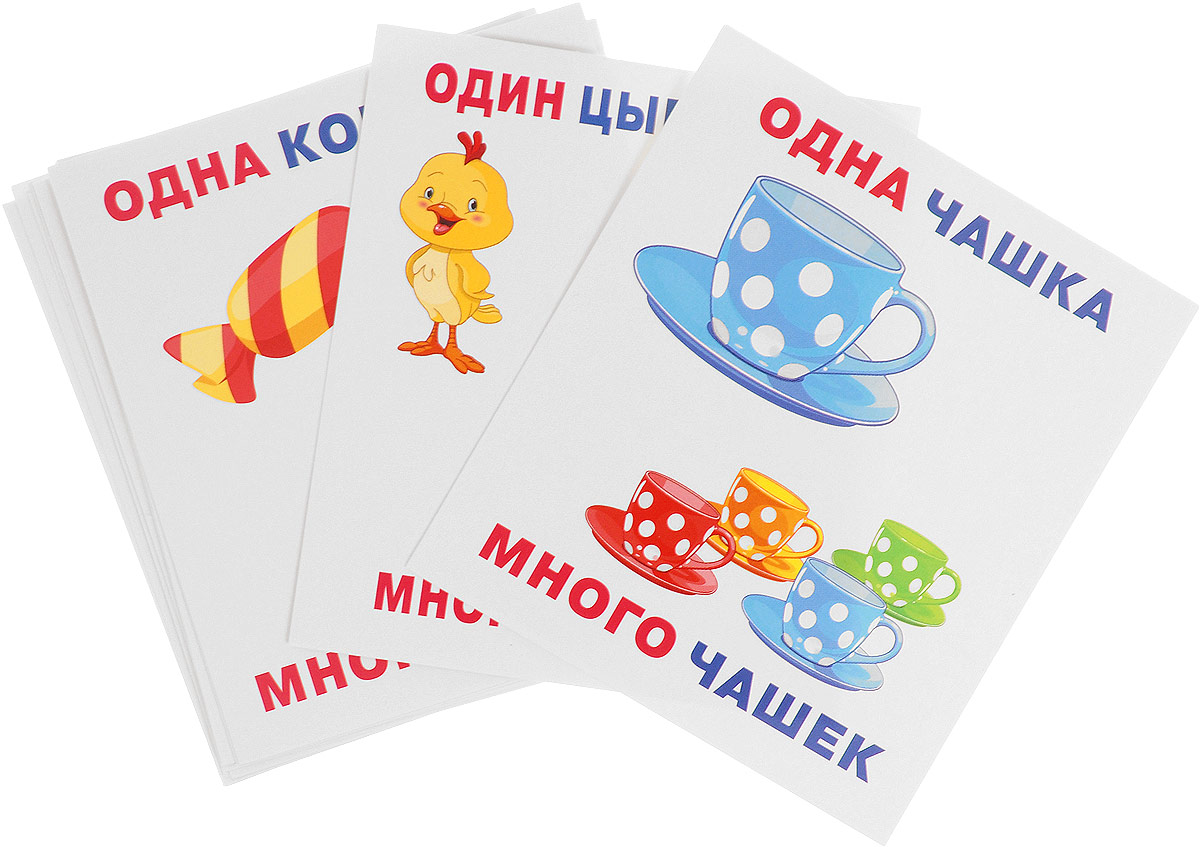 Айрис-пресс IQ-малыш Обучающие карточки Один много набор для игры карточная айрис пресс iq карточки развиваем мышление 25624