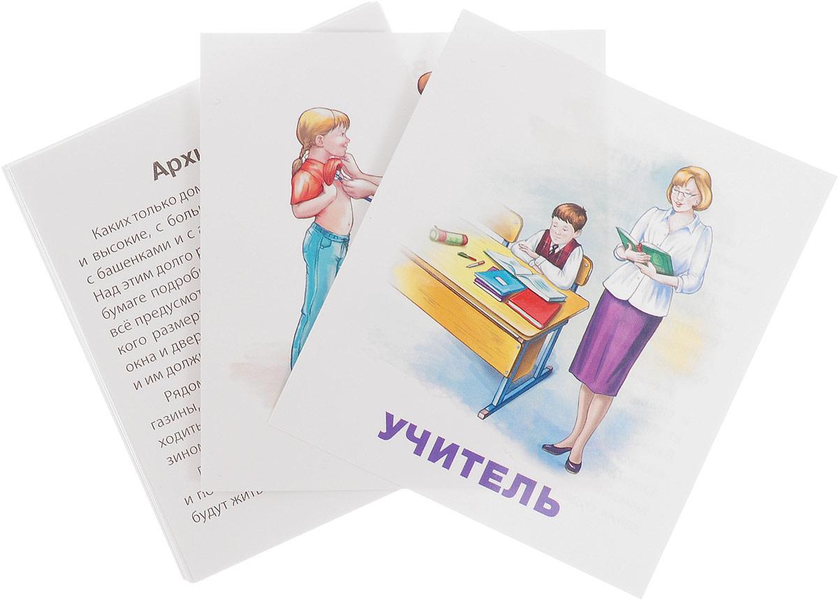 Айрис-пресс Обучающие карточки Профессии 25955 джоансен айрис искушение евы