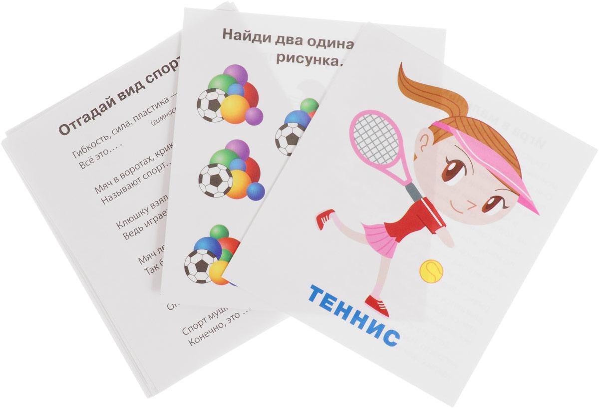 Айрис-пресс IQ-малыш Обучающие карточки Спорт набор для игры карточная айрис пресс iq карточки развиваем мышление 25624