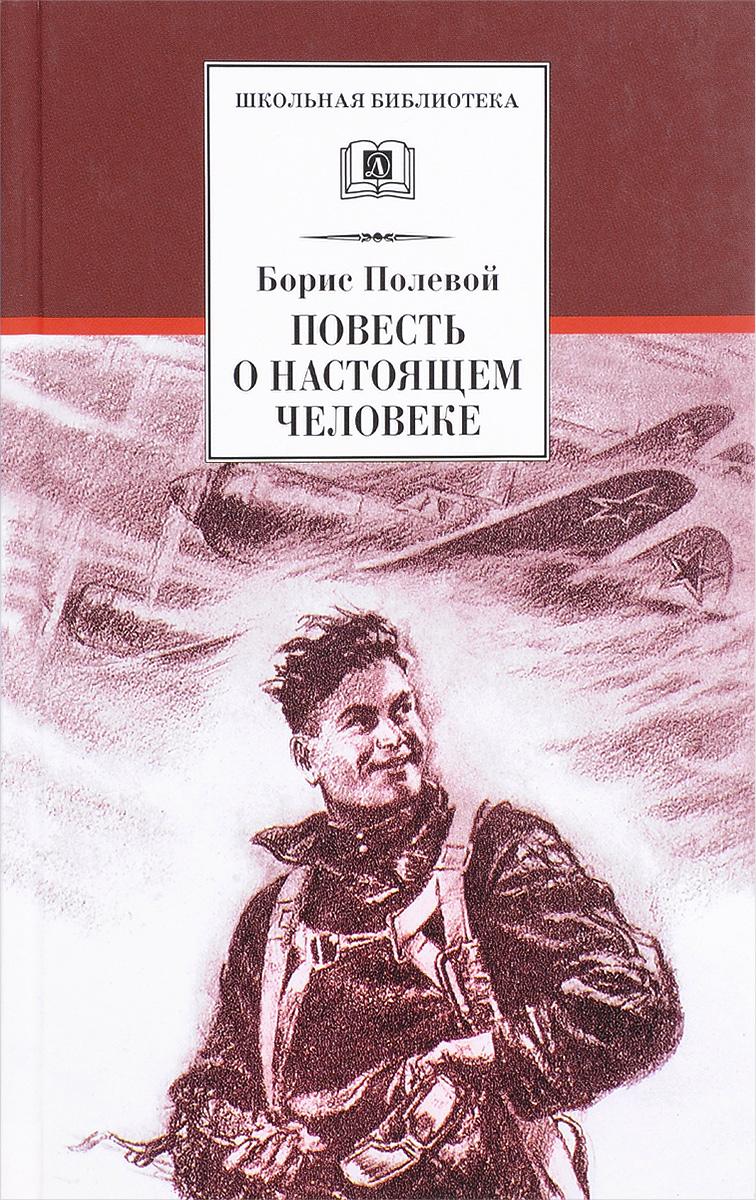 Борис Полевой Повесть о настоящем человеке повесть временныхъ летъ по лаврентiевскому списку