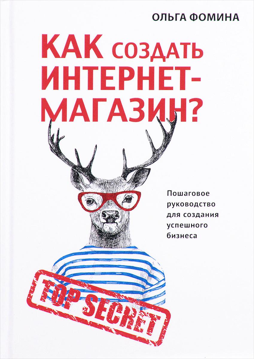 Ольга Фомина Как создать Интернет-магазин? оллин интернет магазин