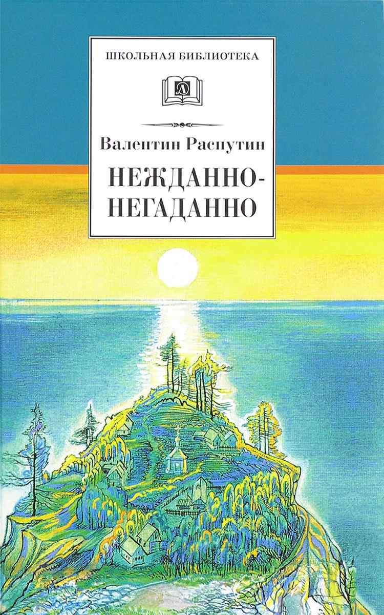 Валентин Распутин Нежданно-негаданно постников валентин юрьевич карандаш и самоделкин