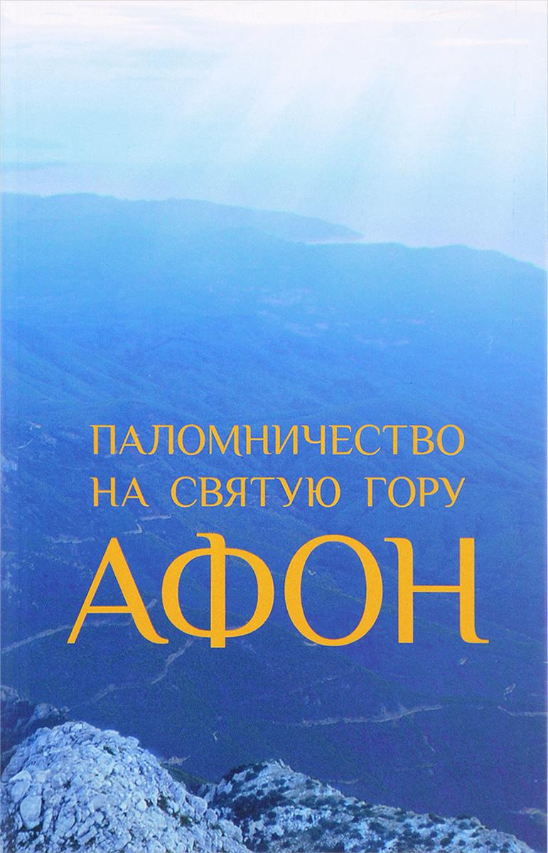 Паломничество на Святую Гору Афон. Путеводитель