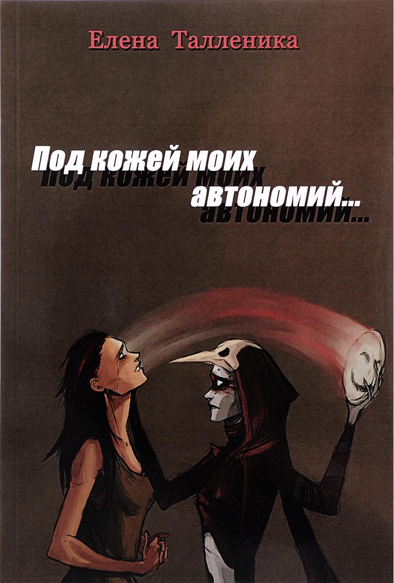 Елена Талленика Под кожей моих автономий купить часы invicta в украине доставка из сша