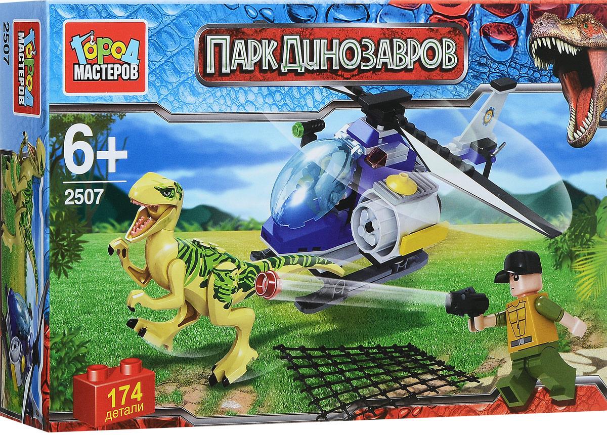 Город мастеров Конструктор Парк динозавров Захват
