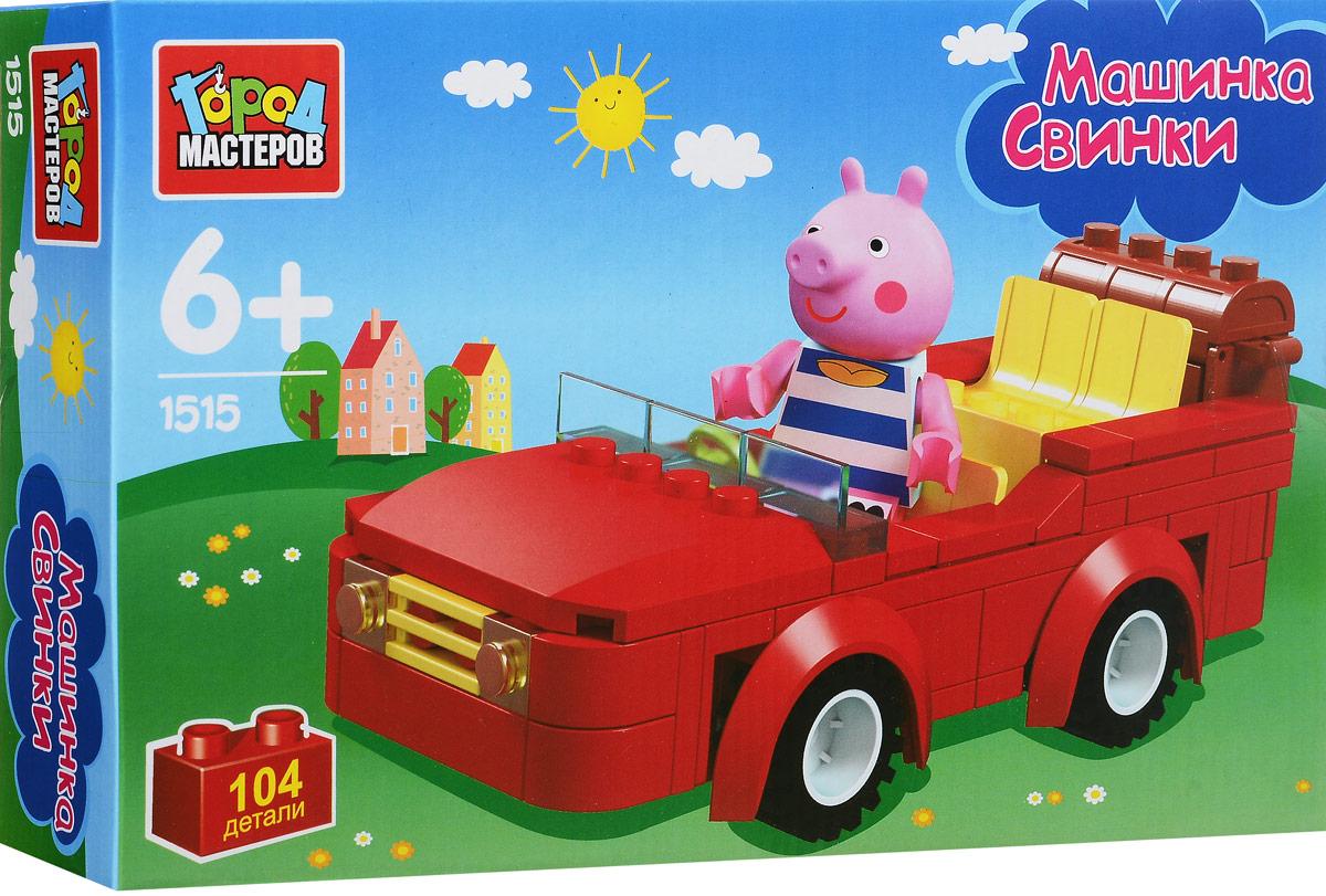 Город мастеров Конструктор Машинка свинки куплю машину бу ниссан альмера город тверь